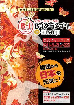 B-1グランプリ 姫路大会.JPG