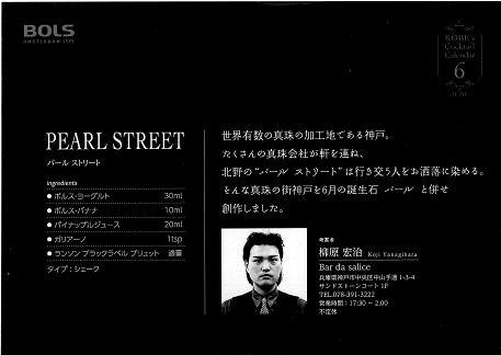 神戸バー パール ストリート 考案者.JPG