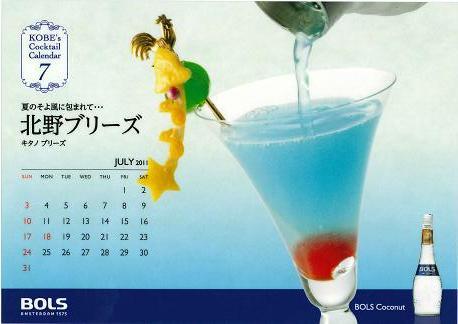 ボルスカクテルカレンダー7月号 北野ブリーズ.JPG