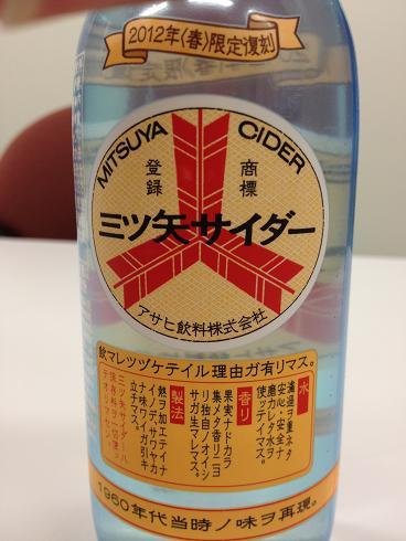 三ツ矢サイダー限定復刻.JPG