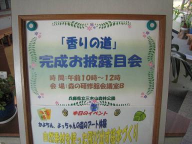 三木山公園 お披露目会.JPG