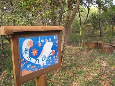 三木山公園 「香りの道」看板1.JPG