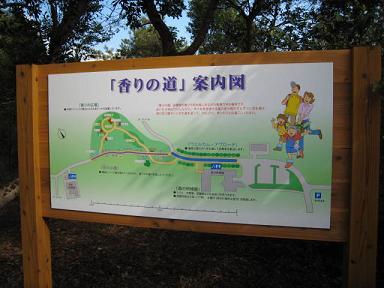 三木山公園 「香りの道」案内図.JPG