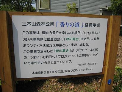 三木山森林公園1.JPG