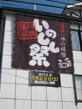 丹波篠山味まつり いのしし祭り.JPG