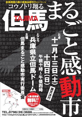 但馬まるごと感動市01.JPG