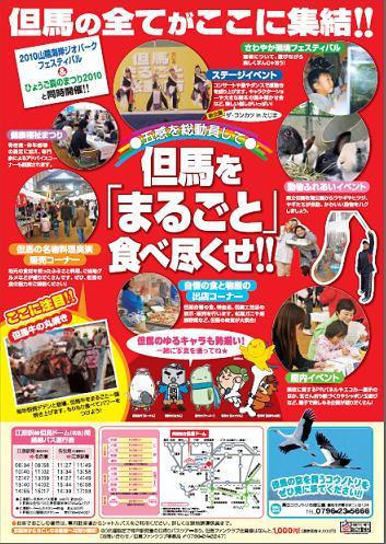 但馬まるごと感動市02.JPG