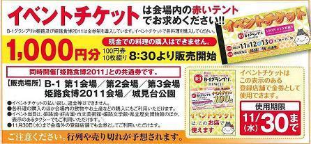 全国B級ご当地グルメ姫路 イベントチケット(神戸).JPG