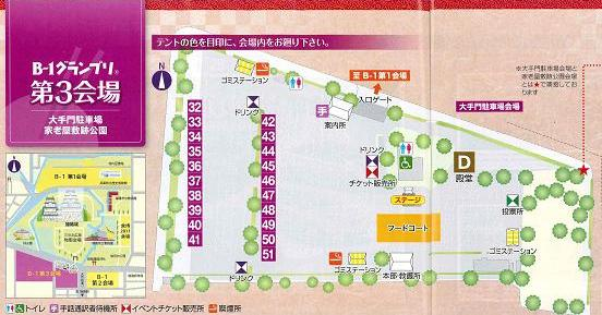 全国B級ご当地グルメ姫路 第3会場2(神戸ブログ).JPG