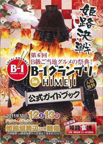 全国B級ご当地グルメ姫路001(神戸ブログ).JPG