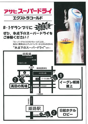 全国B級ご当地グルメ姫路 エクストラコールド.JPG