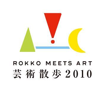 六甲ミーツ・アート ロゴ.JPG