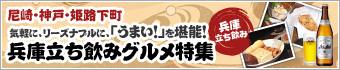 兵庫立ち飲みグルメお店情報.jpg