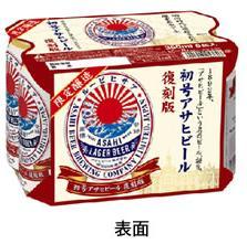 初号アサヒビール復刻版 6缶パック 表面.jpg
