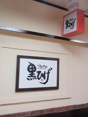 垂水グルメ 黒ひげ様.JPG