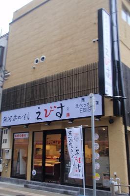 魚河岸のすし えびす西宮えべっさん店.JPG