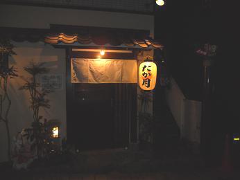 季節の料理 たか月 神戸三宮グルメ情報.JPG