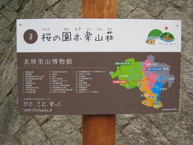 宝塚 桜の園1.JPG