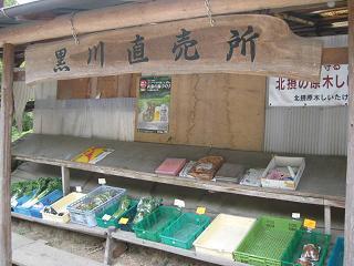 川西市黒川003.JPG