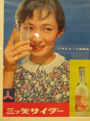 昭和30年代 三ツ矢サイダーPOP.jpg