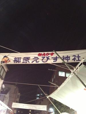 柳原蛭子神社2.jpg
