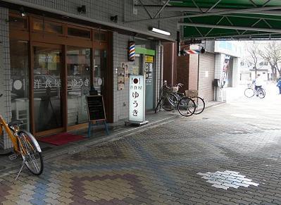 洋食屋ゆうき様.JPG