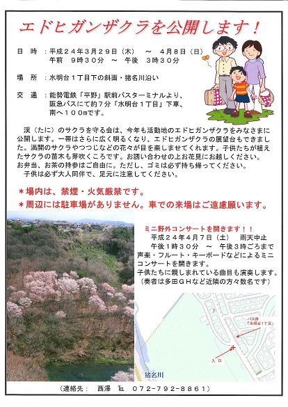渓のサクラを守る会.jpg