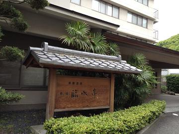 温泉旅館 壽楼様 玄関.JPG