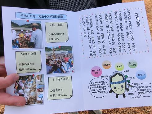 相生牡蠣祭り かきの歌.JPG