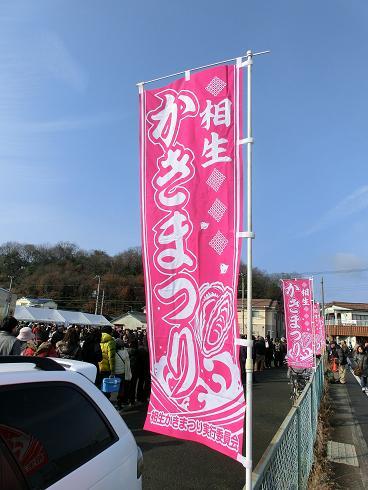 相生牡蠣祭り 旗.JPG