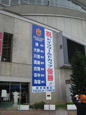 神戸なでしこ凱旋5.JPG