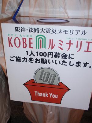 神戸ルミナリエ2010年 100円募金.JPG