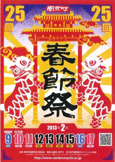 神戸南京町春節祭.JPG