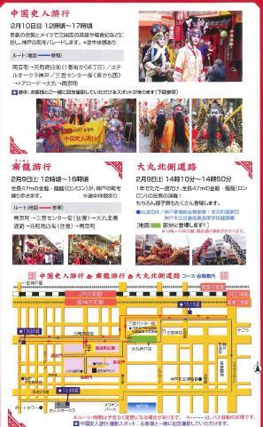 神戸南京町春節祭2.JPG