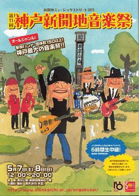 神戸新開地イベント情報 神戸新開地音楽祭.JPG