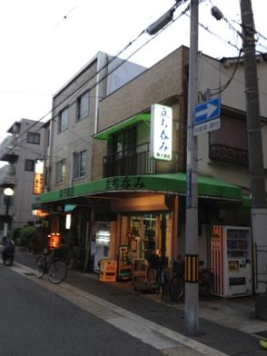 立ち呑み 森下商店 看板.jpg