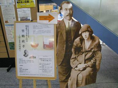 竹鶴政孝001.JPG