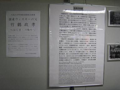 竹鶴政孝002.JPG
