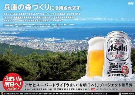 第5弾うまい!を明日へプロジェクト 兵庫県.JPG