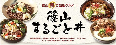 篠山まるごと丼 リンクバナー2.jpg