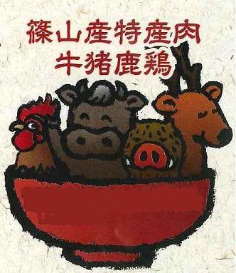 篠山産肉.JPG