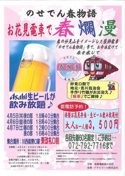 能勢電鉄花見イベント.jpg