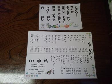 船越 メニュー 神戸水道筋グルメ情報.JPG