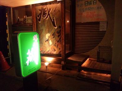 蔵 入口・外観.JPG