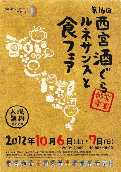 西宮酒ぐら ルネサンスと食フェア(ブログ).JPG