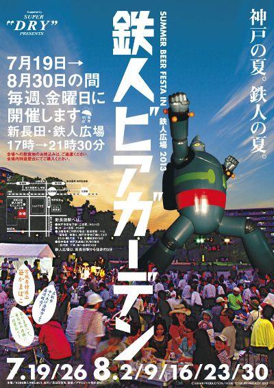 鉄人ビアガーデン 2013.jpg