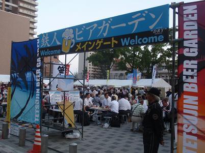 鉄人ビアガーデン006.JPG