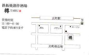 鉄板焼創作酒場樽 場所.JPG