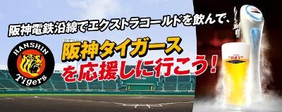 阪神タイガース特集 リンクバナー.jpg
