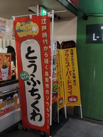 阪神甲子園球場 とうふちくわ たて看板.JPG